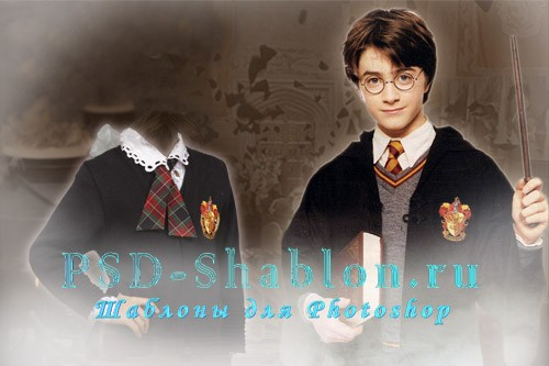 Шаблон для девочки с Гарри Поттером