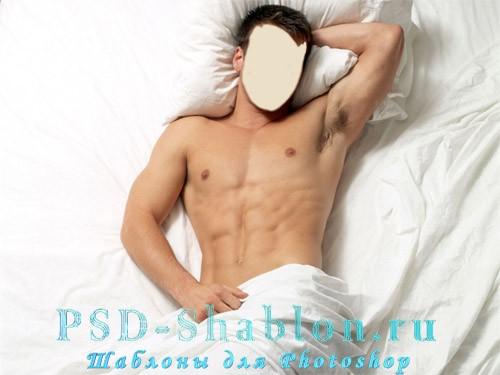 Мужской Шаблон для фотошоп в кровати