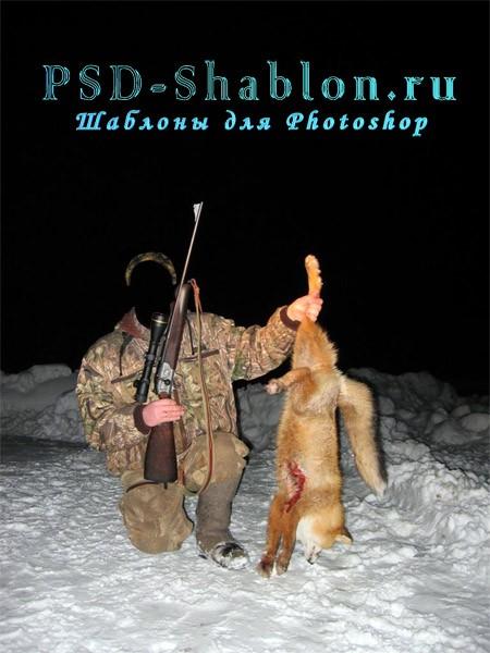 Костюм для фотомонтажа Охотник с лисой