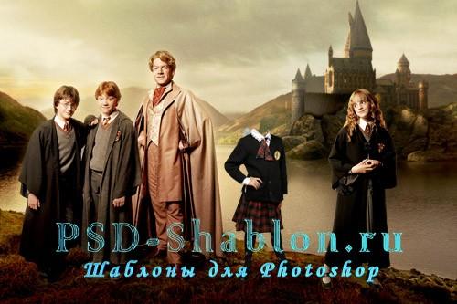 Детский костюм для фотомонтажа Гарри Поттер и друзья