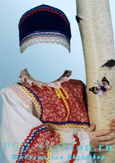 Русский народный костюм для фотомонтажа девочки
