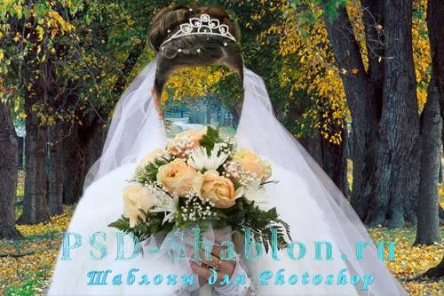 Свадебный фотошаблон Невеста на осенней аллее