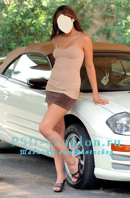 Женский шаблон для фото - Девушка у белой машины