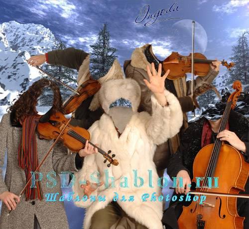 Групповой шаблон для фотошопа - Зимний оркестр
