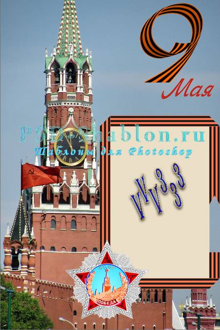 Рамка для фотографии к 9 мая - Кремль