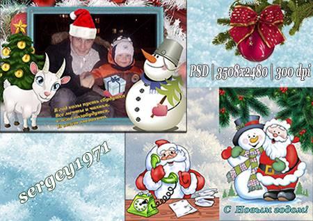 Новогодняя рамка-открытка - Пусть новый год вам счастье принесет