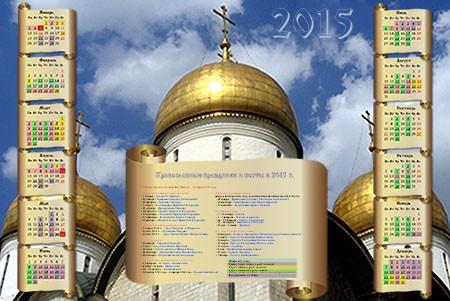 Календарь на 2015 год - Православные праздники и посты