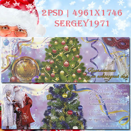 Приглашение на новогодний бал - Весело встретим Новый год