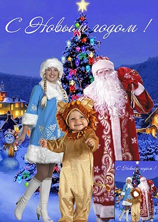 Детский фотошаблон - Поздравление маленького львенка, деда мороза и снегурочки
