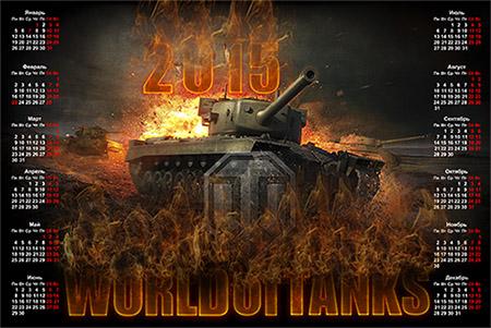 Календарь на 2015 год - Календарь игрока World of Tanks