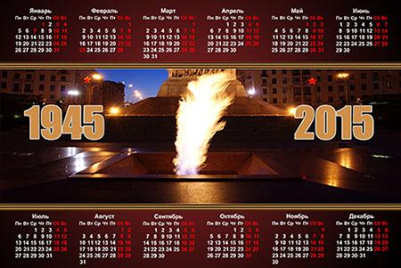 Календарь - Никто не забыт, ничто не забыто