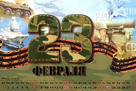 Календарь на февраль 2015 год - 23 февраля