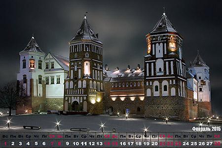 Календарь на февраль 2015 года - Ночной Мирский замок зимой