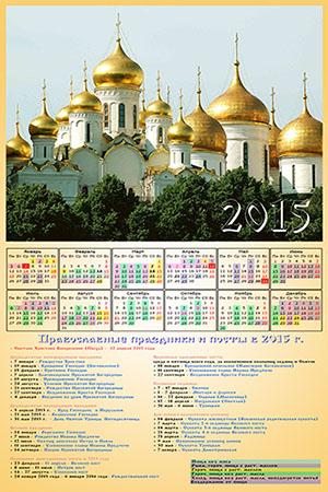 Православный  календарь на 2015 год - Светлое Христово Воскресение