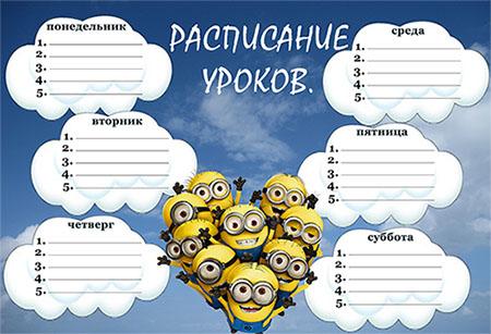 Расписание уроков - В школу с миньонами
