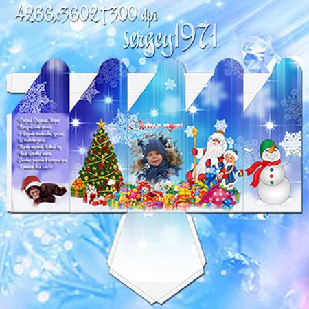 Коробка для новогоднего подарка - Подарок деда мороза, снегурочки и обезьяны