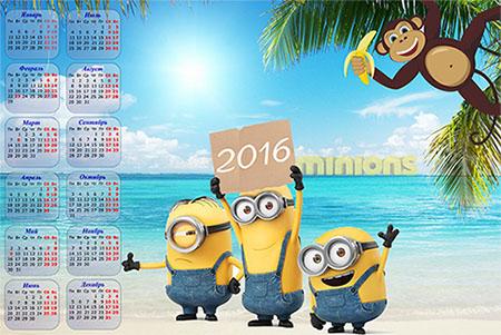 Календарь на 2016 год - Новый год с миньонами