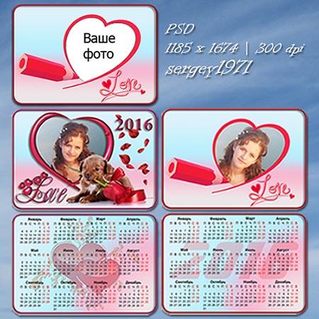 Карманные календарики - Валентинки ко дню влюбленных