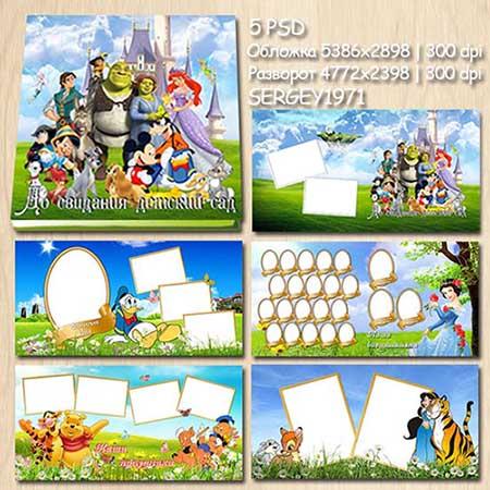 Фотокнига с героями диснеевских мультфильм - До свидания детский сад