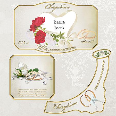 Этикетка на свадебное шампанское - Любовь, голуби и розы