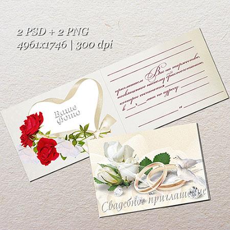 Приглашение на свадьбу - Обручальные кольца, цветы и голуби