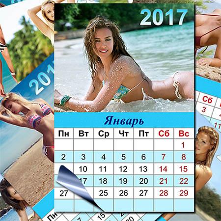 Перекидной календарь на 2017 год - Девушки в бикини