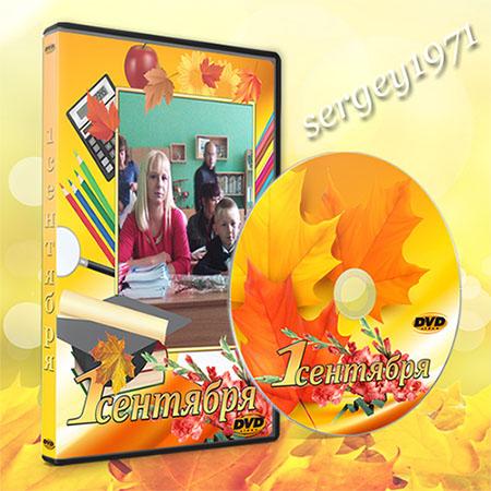 Обложка и загрузка на dvd - Школа нас обратно собрала