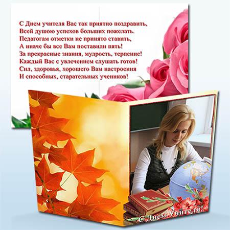 Рамка-открытка ко Дню Учителя - Педагогам отметки не принято ставить