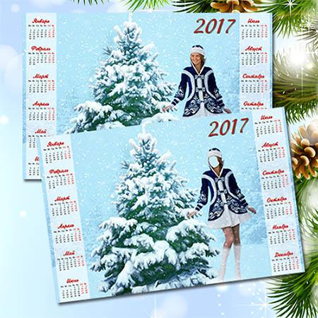 Календарь на 2017 год - Снегурочка