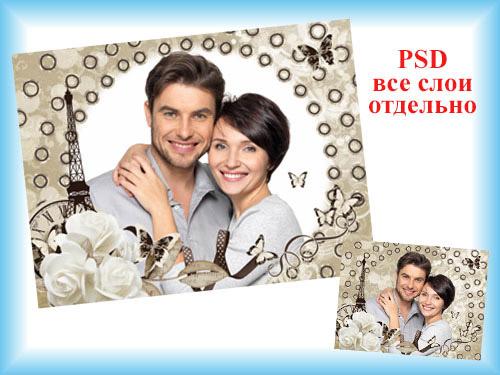 Романтическая рамка Влюбленные в Париж