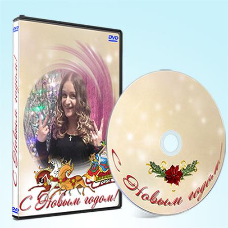 Обложка на диск DVD - Наш новый год