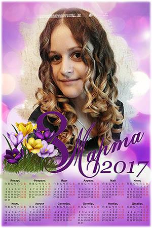 Календарь на 2017 год - Подарок на 8 марта