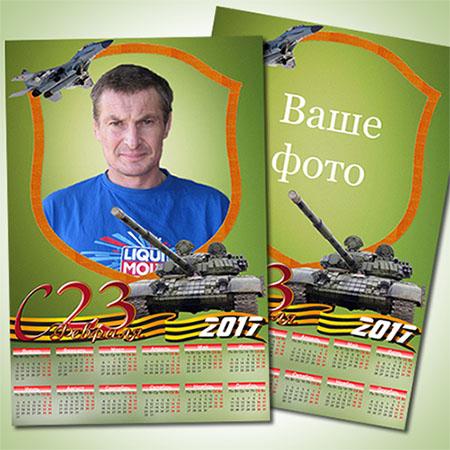 Календарь на 2017 год - Защитнику Отечества