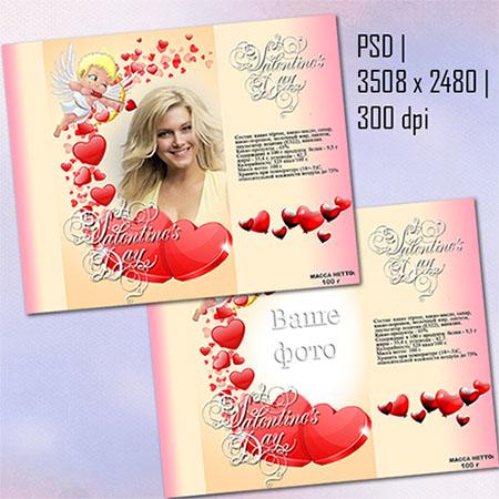 Обертка на шоколад - День Святого Валентина