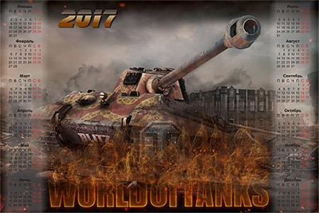Календарь на 2017 - Для  игрока World of Tanks