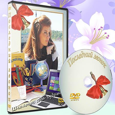Обложка на диск dvd - Прощай школа
