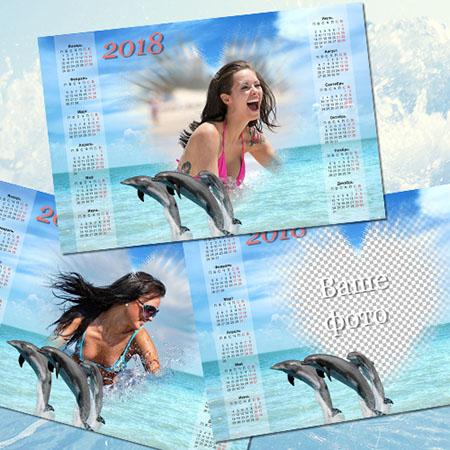 Календарь на 2018 год - Лето на море