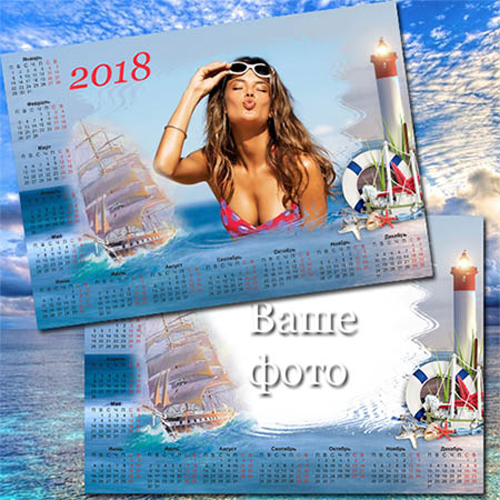Настенный календарь - Моё лето