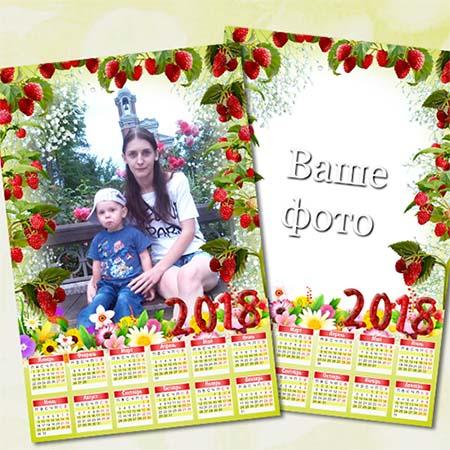 Календарь на 2018 год - Малиновая пора