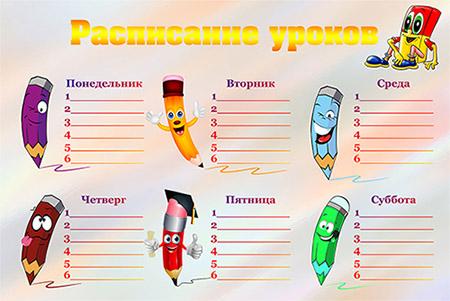 Расписание уроков - Веселые карандаши
