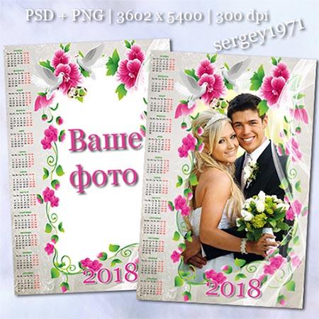 Календарь-рамка на 2018 год - Наша свадьба