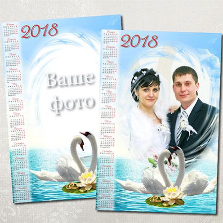 Свадебный календарь на 2018 год - Лебеди