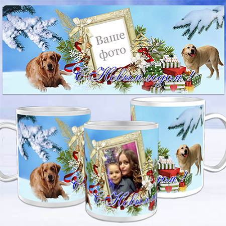 Шаблон для кружки - С годом собаки