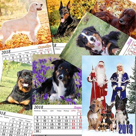 Перекидной календарь на 2018 год - Породы собак