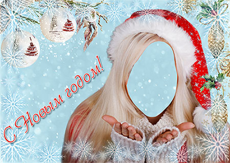 Фотошаблон открытка - Снегурочка