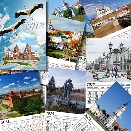 Настенный  календарь на 2018 год -  Города Беларуси