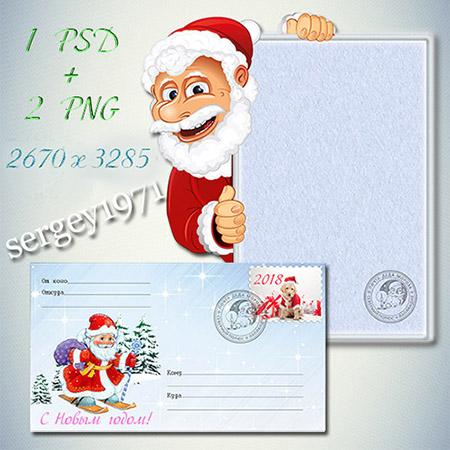 Письмо и конверт - Поздравление Деда Мороза