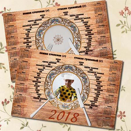 Настенный календарь для кухни на 2018 год