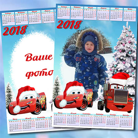 Календарь на 2018 год - Тачки