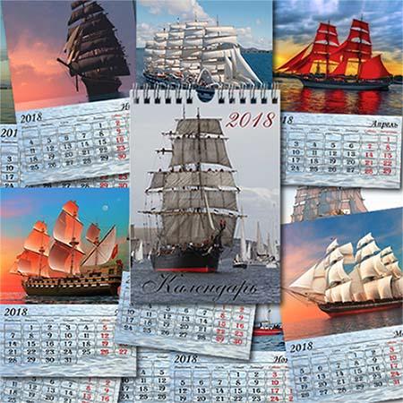 Настенный календарь на 2018 год  - Парусники